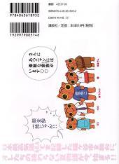 Verso de Atsuizo ! Nekogaya !! -1- Vol. 1