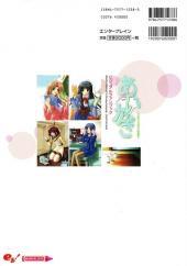 Verso de Aikagi - Hidamari to Kanojyonoheyagi - Visual Fan Book