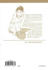 Verso de Happy! (Urasawa) -5- All or nothing!!