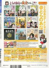 Verso de Dengeki Moeoh - Special issue