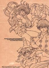 Verso de Bastard!! (en japonais) -HS- Bastard!! - Guardress illustrations