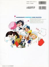 Verso de Mahoromatic (en japonais) - Mahoromatic Automatic Maiden visual book