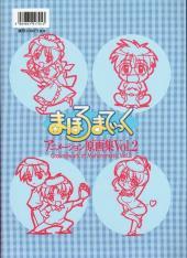 Verso de Mahoromatic (en japonais) - Groundwork of Mahoromatic Vol. 2