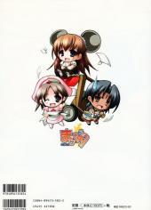 Verso de Maji-Res - Maji-Res Visual Fan Book