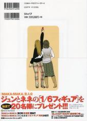 Verso de Maka-Maka (en japonais) -1- Volume 1