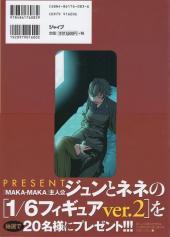 Verso de Maka-Maka (en japonais) -2- Volume 2