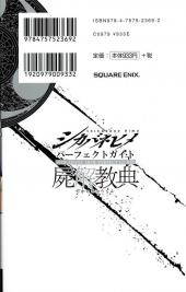 Verso de Shikabane Hime (en japonais) -HS- Shikabane Hime Perfect Guide Shikaikyoten