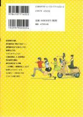 Verso de Joousama ga Ippai -2- Volume 2