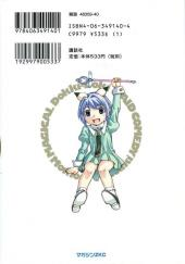 Verso de Magikano -1- Volume 1
