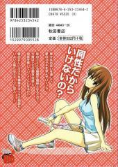Verso de Aki-Sora -4- Vol. 4