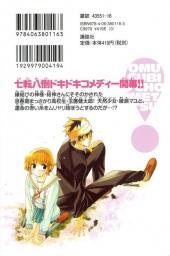 Verso de Omusubi Chomettsu! -1- Volume 1