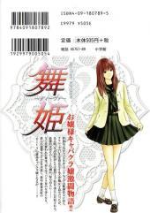 Verso de Maihime - Diva -1- Volume 1