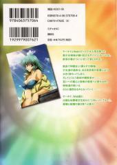 Verso de Recurrent Blue -2- Volume 2