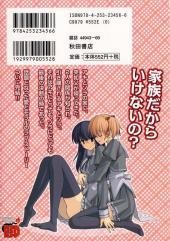 Verso de Aki-Sora -6- Vol. 6
