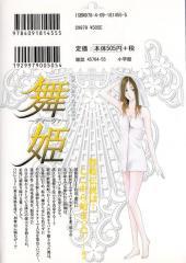 Verso de Maihime - Diva -3- Volume 3