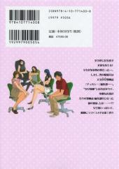 Verso de Joousama ga Ippai -1- Volume 1