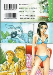 Verso de Haruka 17 -3- Volume 3