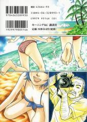 Verso de Haruka 17 -4- Volume 4