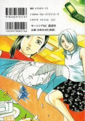 Verso de Haruka 17 -5- Volume 5