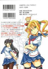 Verso de Maken-Ki! -1- Vol. 1