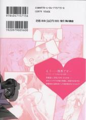 Verso de Akuma no Ikenie -2- Volume 2