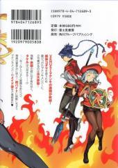 Verso de Maken-Ki! -5- Vol. 5