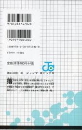 Verso de Anedoki (en japonais) -1- Volume 1