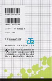 Verso de Anedoki (en japonais) -2- Volume 2