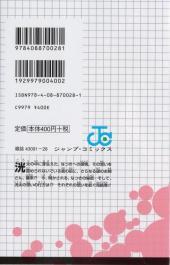 Verso de Anedoki (en japonais) -3- Volume 3