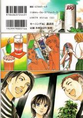 Verso de Haruka 17 -7- Volume 7