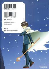 Verso de Magikano -9- Volume 9