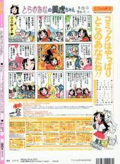 Verso de Dengeki Moeoh - 2004/2 - Volume 08
