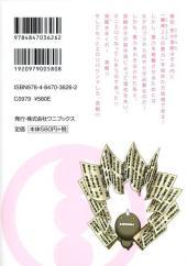 Verso de Amaenaideyo!! MS -2- Vol. 2