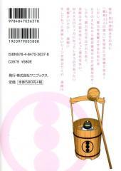 Verso de Amaenaideyo!! MS -3- Vol. 3