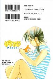 Verso de Pastel -6- Volume 6