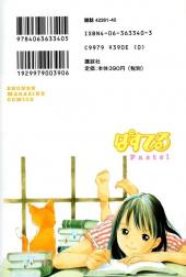 Verso de Pastel -7- Volume 7