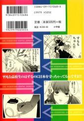Verso de Cho-Mukiryoku Sentai Japafive -1- Volume 1