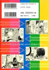 Verso de Cho-Mukiryoku Sentai Japafive -2- Volume 2