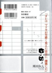 Verso de Ibitsu -2- b.2