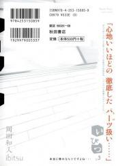 Verso de Ibitsu -3- b.3