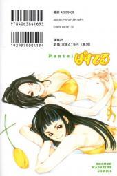 Verso de Pastel -23- Volume 23