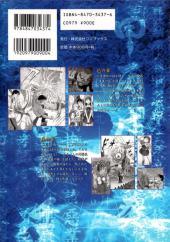 Verso de Otogi Matsuri (en japonais) -1- Volume 1