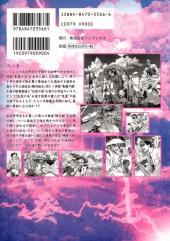Verso de Otogi Matsuri (en japonais) -8- Volume 8