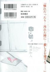Verso de Ibitsu -4- b.4