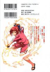 Verso de Maken-Ki! -8- Vol. 8