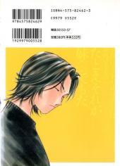 Verso de Bokura no Platonic Love -1- Vol. 1