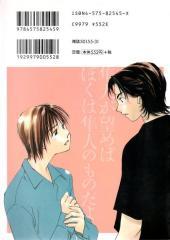 Verso de Bokura no Platonic Love -2- Vol. 2