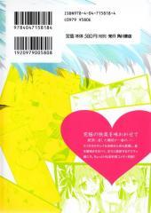 Verso de Akuma no Ikenie -3- Volume 3