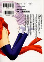 Verso de Ama-gami -2- Volume 2