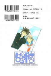 Verso de Parallel (en japonais) -4- Volume 4
